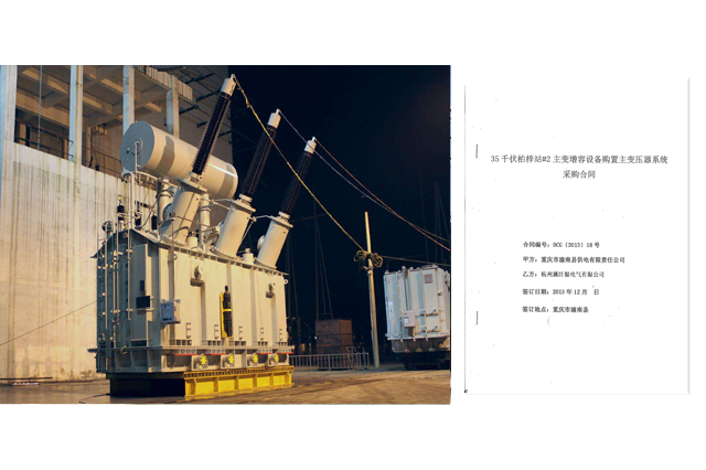 35千伏柏梓站主变增容设备购置主变压器系统