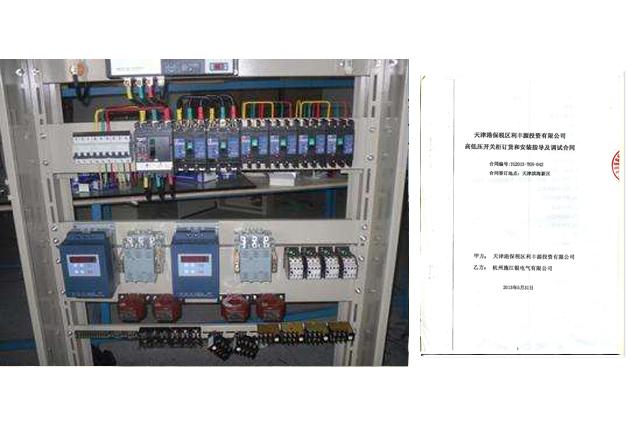 高低压开关柜订货和安装指导及调试