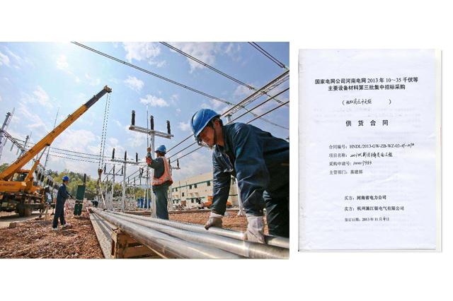220千伏新县输变电工程